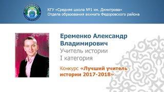 Урок истории Казахстана в 5 классе. Учитель - Еременко А.В.