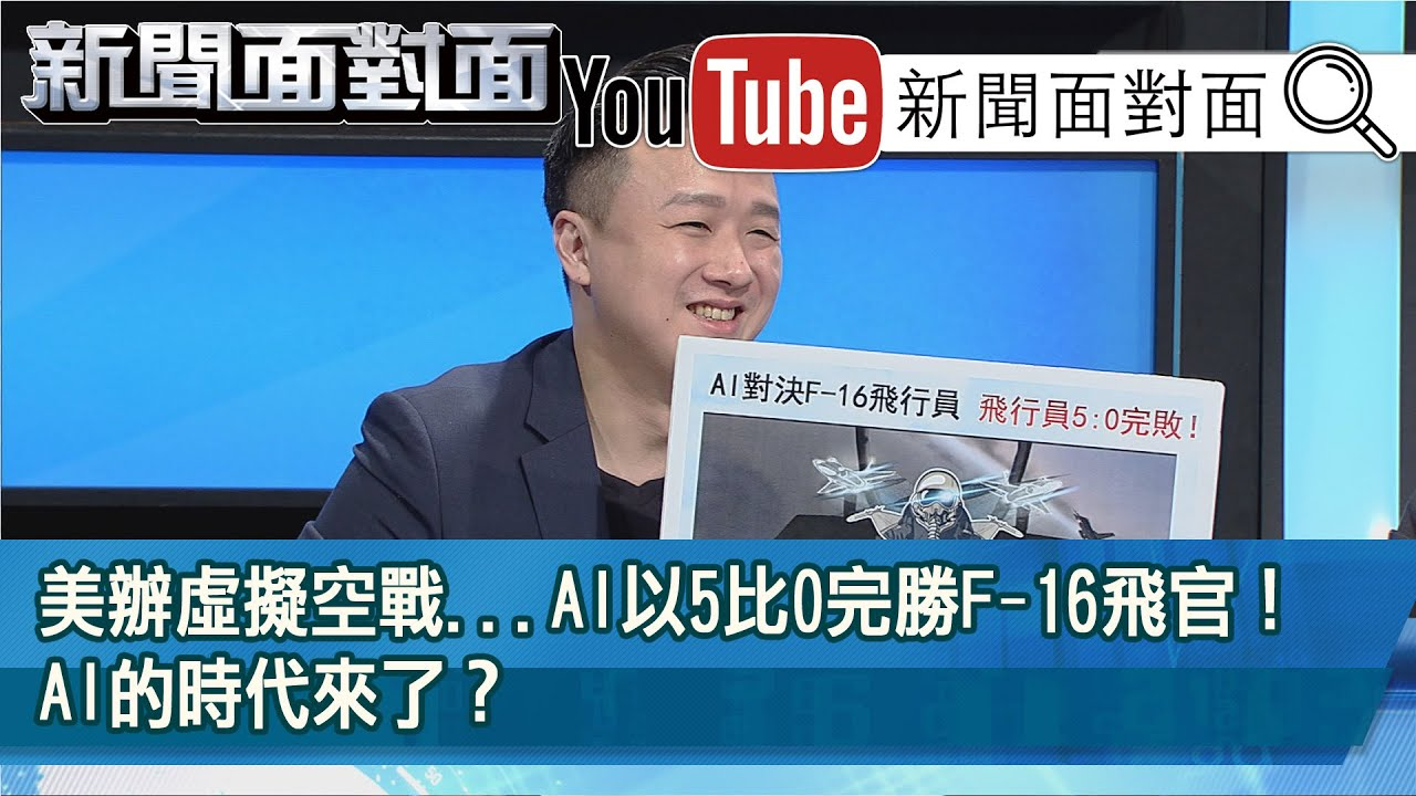 精彩片段》美辦虛擬空戰...AI以5比0完勝F-16飛官!AI的時代來了?【新聞面對面】20200918