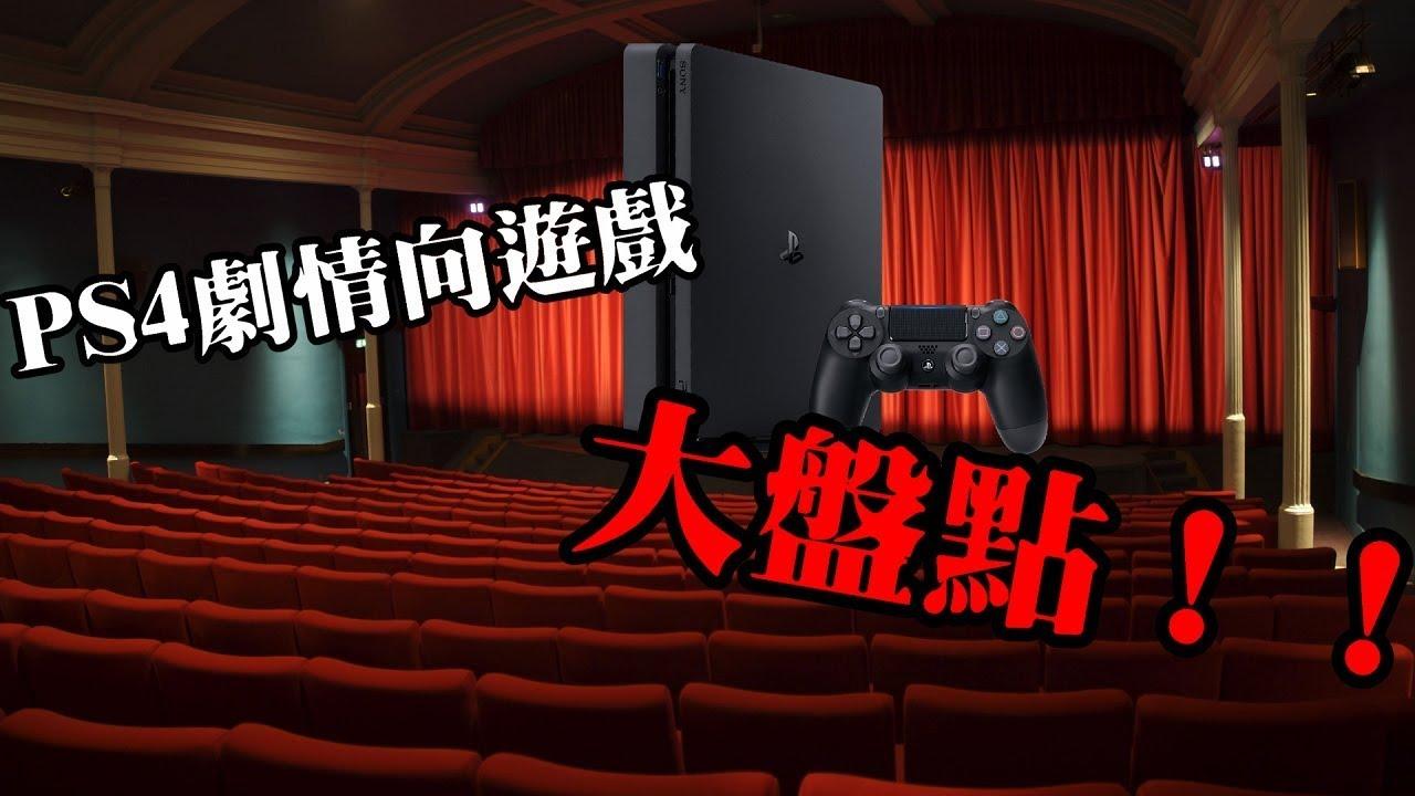 【桓哥】PS4劇情向遊戲大盤點!!Part.1 - YouTube