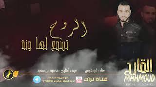 جديد كسرات خليجية - الروح تسمع لها ونة - ابو فارس 2019