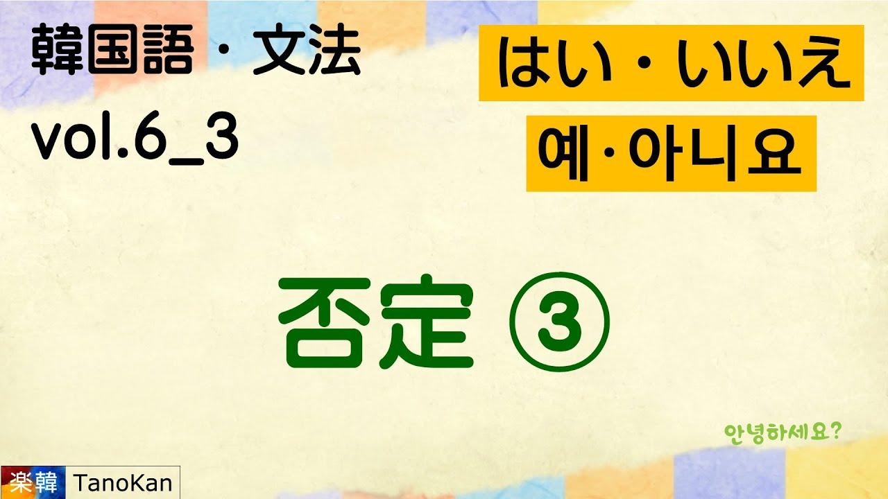 韓国 語 はい いいえ