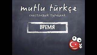 Счастливый турецкий. Урок 25. Время