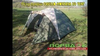 ⛺⛺⛺ ОБЗОР ПАЛАТКИ PAVILLO MONTANO X4, МАГАЗИН ПОРЯДОК ⛺⛺⛺