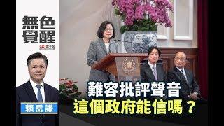 《無色覺醒》 賴岳謙 |難容批評聲音 這個政府能信嗎?|20190423