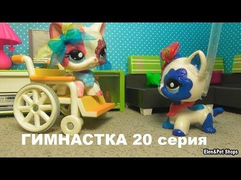 LPS: ГИМНАСТКА 20 серия