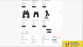Мини-аудит сайта по продаже оптический приборов