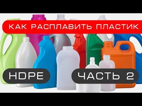 Как расплавить пластик.Часть 2.  HDPE бесплатный материал для самоделок.