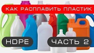 Как расплавить пластик.Часть 2.  HDPE бесплатный материал для самоделок.(, 2016-10-28T16:21:59.000Z)