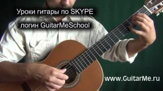 ЗЕЛЕНЫЕ РУКАВА на гитаре - видео урок 2/5. Greensleeves on guitar, tutorial with tabs