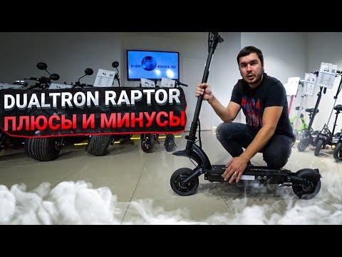 Электросамокат Dualtron Raptor обзор плюсы и минусы