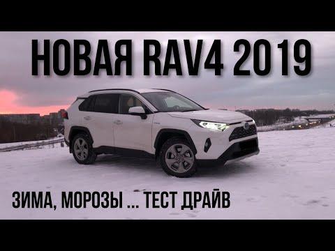 Toyota RAV4 2019 Тест Драйв, Обзор, Впечатления