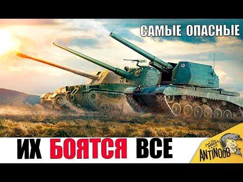 7 САМЫХ ОПАСНЫХ САУ (Артиллерий) В World Of Tanks