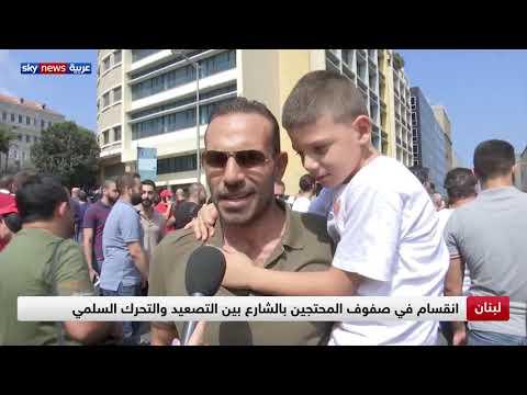لبنان.. موجة احتجاجات غاضبة على وقع الأزمة المالية الراهنة