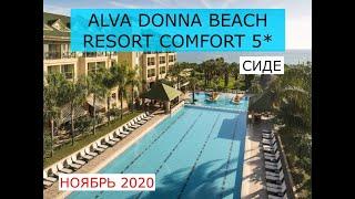 ALVA DONNA BEACH RESORT COMFORT 5 обзор отелей от турагента 2020