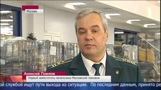 Первый Канал - Почта России Посылки Интернет Магазин