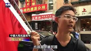 紐約遡源公所換旗 陸青年舉中華民國國旗抗議