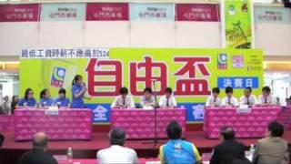 20100704第五屆「自由盃」全港中學辯論比賽決賽 協恩中