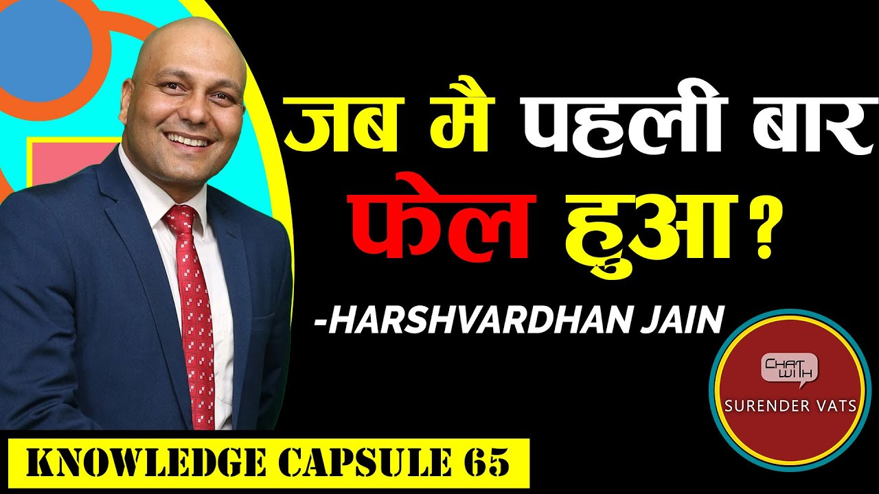 जब मैं पहली बार फेल हुआ? | Harshvardhan Jain | Chat with Surender Vats | Knowledge Capsule 65