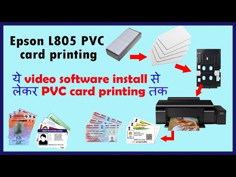 how-to-print-pvc-card-in-epson-l805-printer-and-which-software-(hindi)