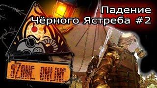 sZone Online: Падение Чёрного Ястреба #2