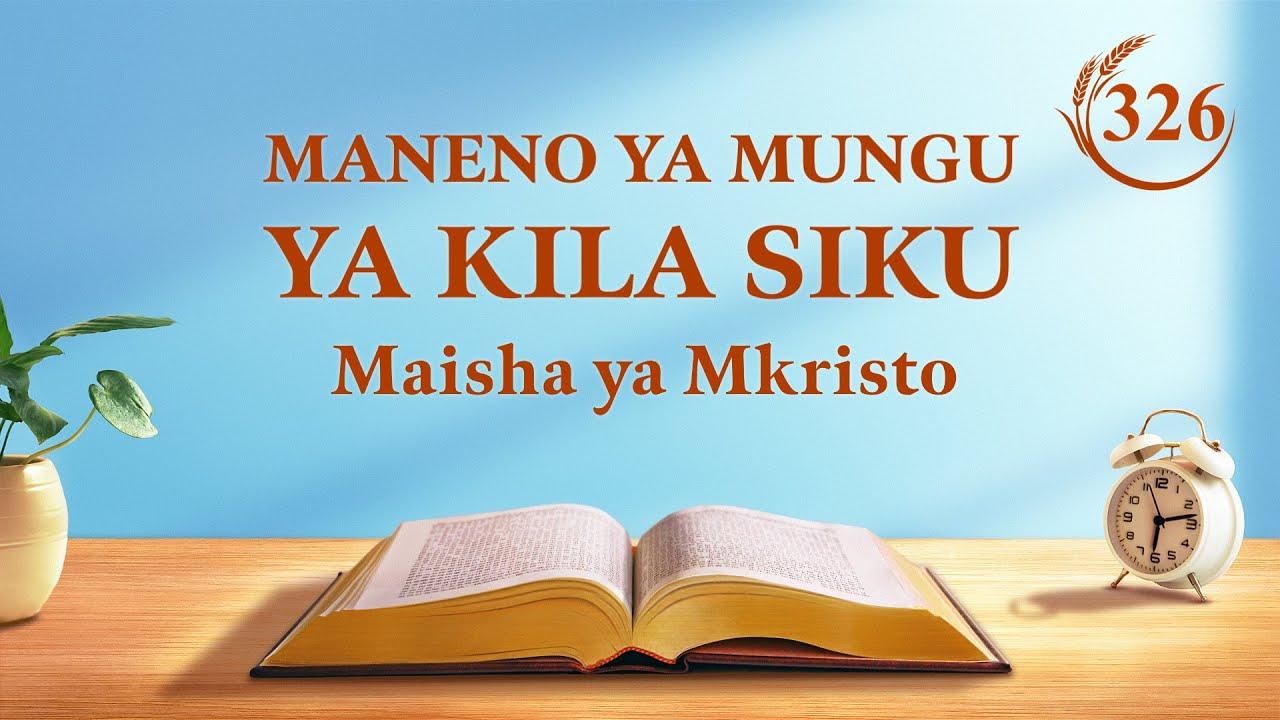 Maneno ya Mungu ya Kila Siku   Mnapaswa Kuweka Pembeni Baraka za Hadhi na Kuelewa Mapenzi ya Mungu ya Kumletea Mwanadamu Wokovu   Dondoo 326
