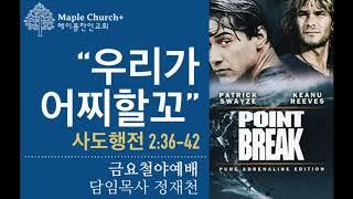 금요철야#2 우리가 어찌할꼬 (행 2:36-42)   정재천 목사   메이플한인교회 금요성령집회