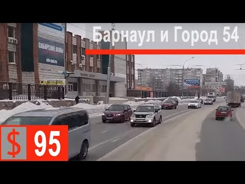 $95 Скания S500 Через Барнаул и Новосиб! Движемся на Восток...