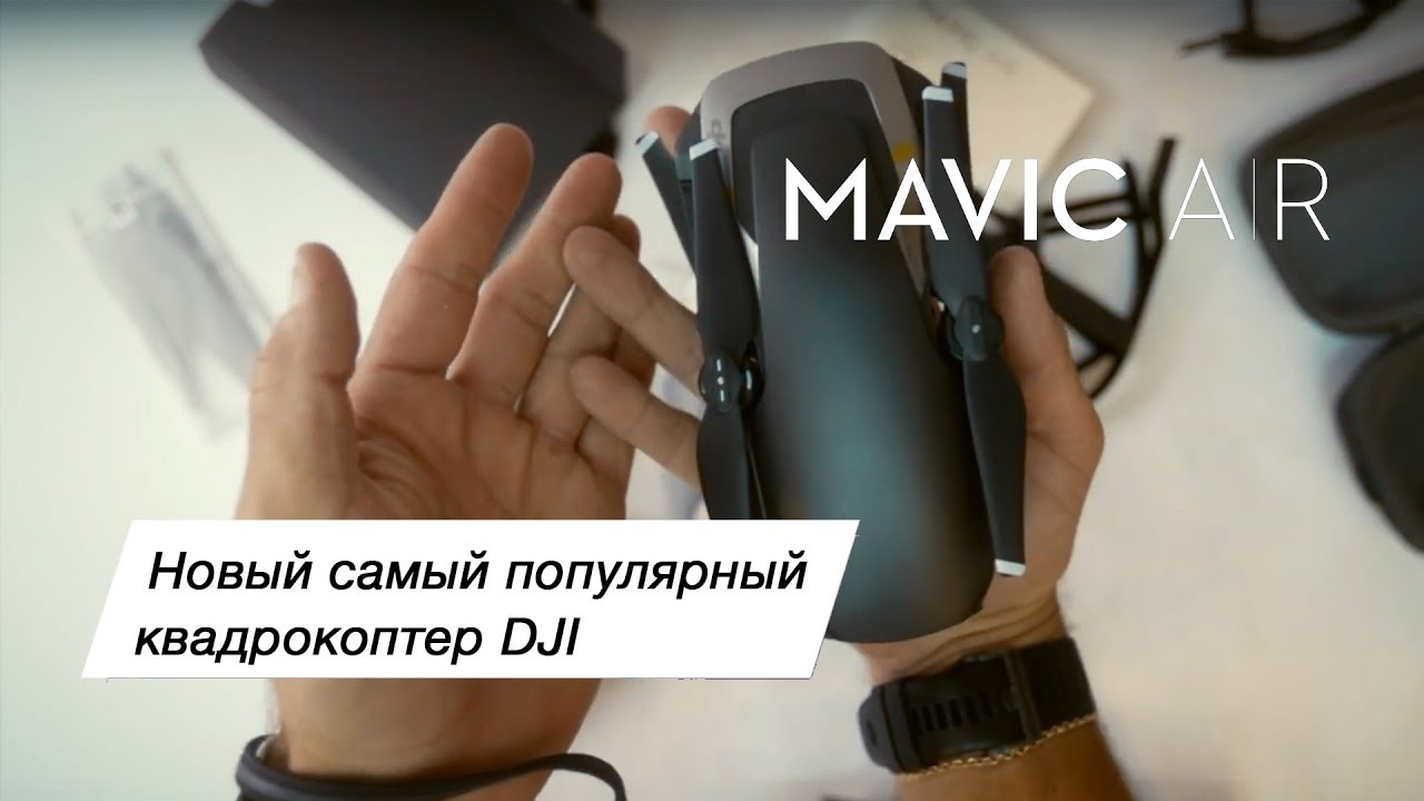 Гарды для квадрокоптера mavic air характеристики raptor fpv цена, инструкция, комплектация