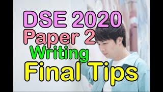 DSE 英文 English Language Paper 2 Writing Final Tips 超實用兩分鐘極速升level