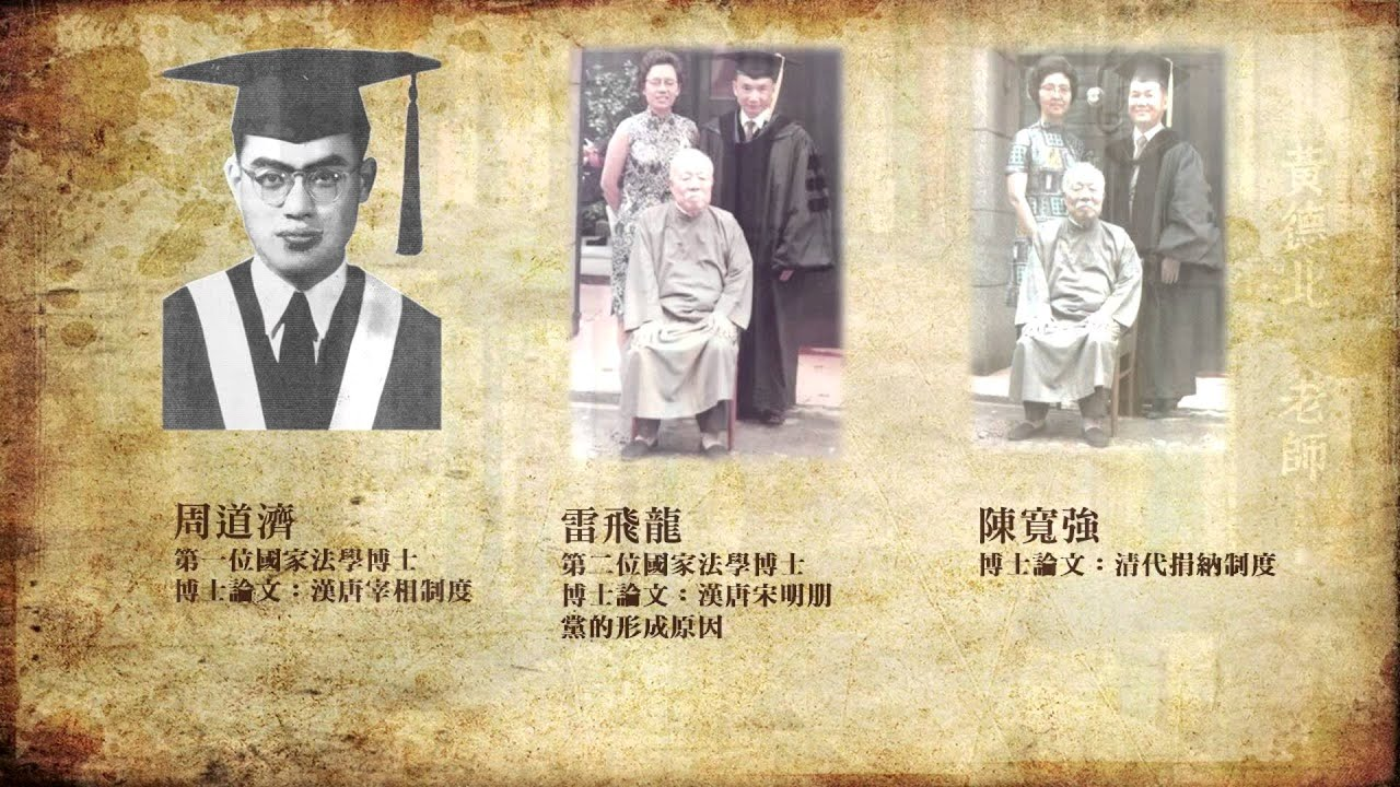 政治大學政治學系在臺復系六十週年紀念_口述歷史紀錄片 - YouTube