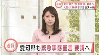 愛知県も「緊急事態宣言」を 大村知事が国に要請へ(2021年1月8日) - YouTube