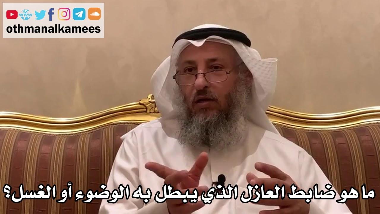 393 - ما هو ضابط العازل الذي يبطل به الوضوء أو الغسل؟ - عثمان الخميس
