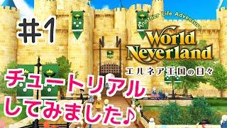 ワールド・ネバーランド  エルネア王国の日々 実況プレイ!   チュートリアルしてみた