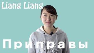 Китайский язык. Урок 19: Приправы на китайском
