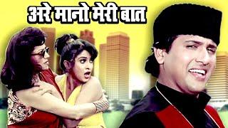 अरे मनो मेरी बात | Arey Mano Meri Baat | Govinda | Banarasi Babu Song