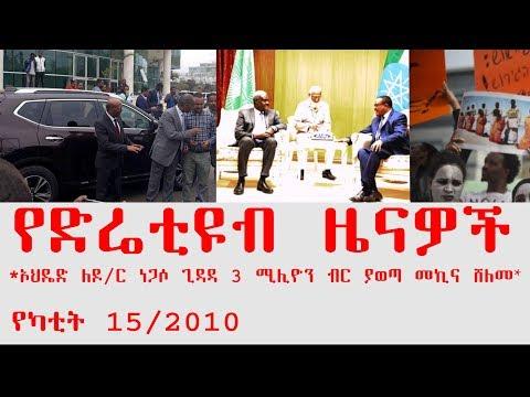 ETHIOPIA - የድሬቲዩብ ዜናዎች የካቲት 15/2010 - DireTube News