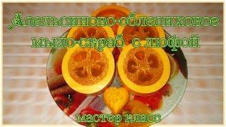 Апельсиново-облепиховое мыло-скраб с люфой мастер класс. Soap with luffa