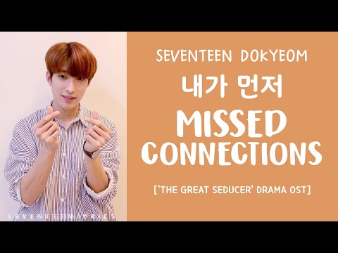 [LYRICS/가사] SEVENTEEN (세븐틴) DK - 내가 먼저 (Missed Connections) [The Great Seducer OST]