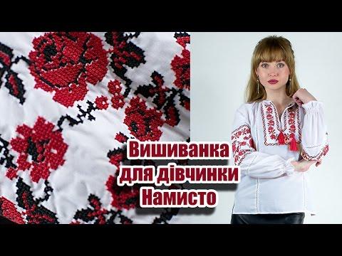 Вишиванка для дівчинки Намисто червоне