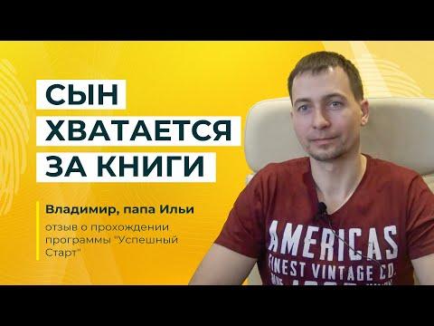 """Дислексия - отзыв папы о программе Татьяны Гогуадзе """"Успешный Старт""""!"""