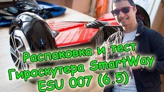 Распаковка и тест Гироскутера SmartWay ESU 007 (6.5) купить!(Этот обзор по Гироскутеру SmartWay ESU 007 (6.5) Купить его , а так же другие модели можно тут: http://minisegway.0629.com.ua/products..., 2016-05-03T12:03:27.000Z)