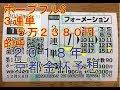 2017年 京都金杯予想 (ぜんこうの競馬予想)