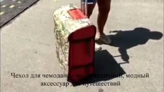 Индивидуальный пошив чехла на Ваш чемодан(, 2016-08-31T18:36:11.000Z)