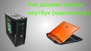 Как дёшево купить ноутбук (компьютер)(, 2013-05-09T08:24:28.000Z)