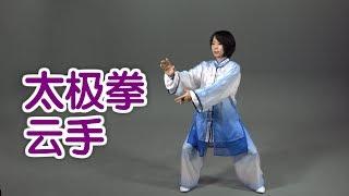 太极拳云手如何练习? 太极拳教学Tai Chi Lessons: Cloud Hands