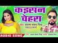 Karuna Shankar Mishra (2019) New Song - कइसन चेहरा - Kaisan Chehara - New Bhojpuri SOng 2019 Whatsapp Status Video Download Free