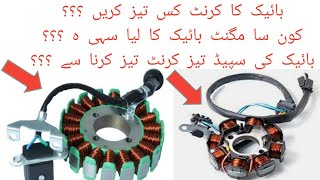 Magnet Alteration Guide and replacement by Taimoor Baloch Bike alteration Tips and Tricks