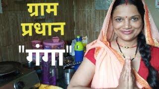 "Shekhar Joshi-| ग्राम प्रधान ""गंगा"" | Gram Pradhan-""Ganga"" |हिंदी कामेडी"