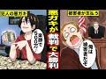 【漫画】空き巣に入った犯人の悪ガキが裁判で勝利して500万円をゲット!?裁判で500万円を払うように命じられたのは被害者の家主だった・・・(マンガ動画)