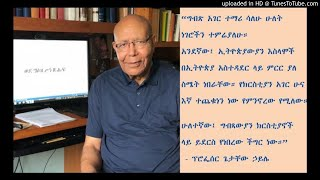 Life and Legacy: Prof Getachew Haile – Pt 1 - SBS Amharic